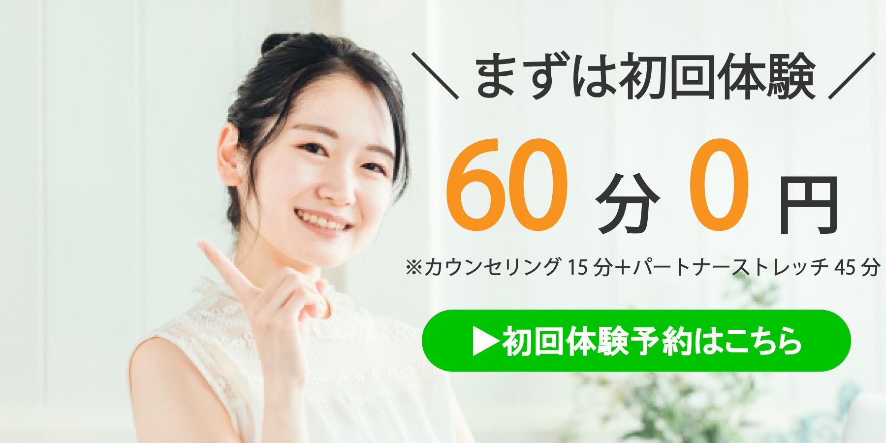 ストレッチ 初回体験.jpg