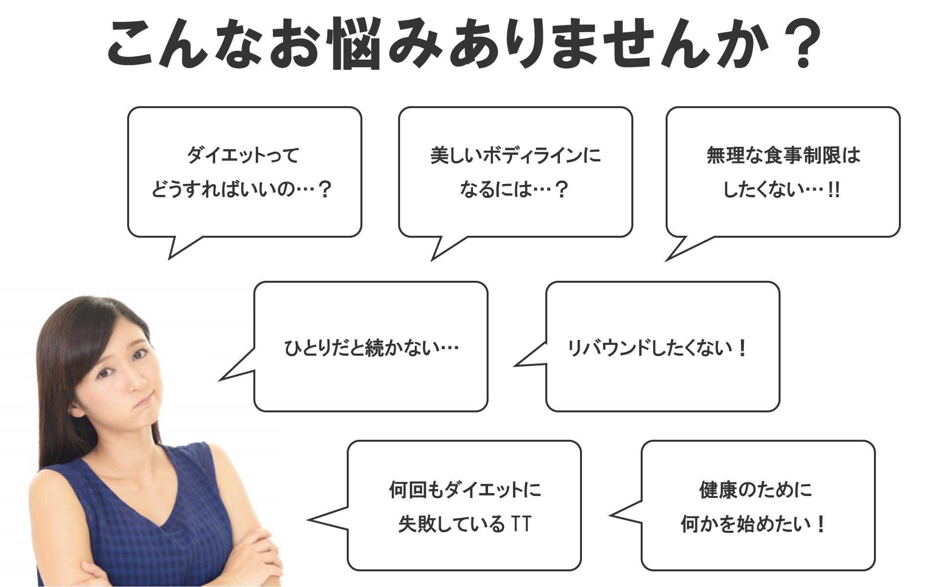 Do'it.こんなお悩みありませんか?.jpg