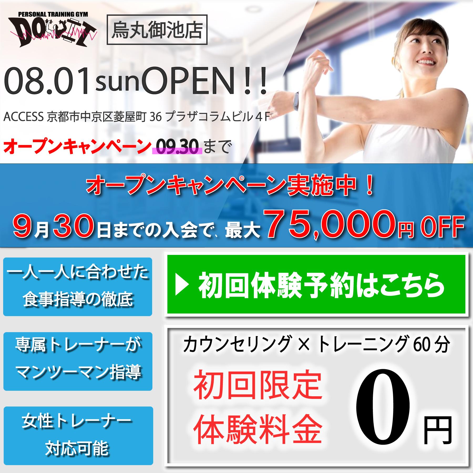 烏丸御池オープンキャンペーン.jpg