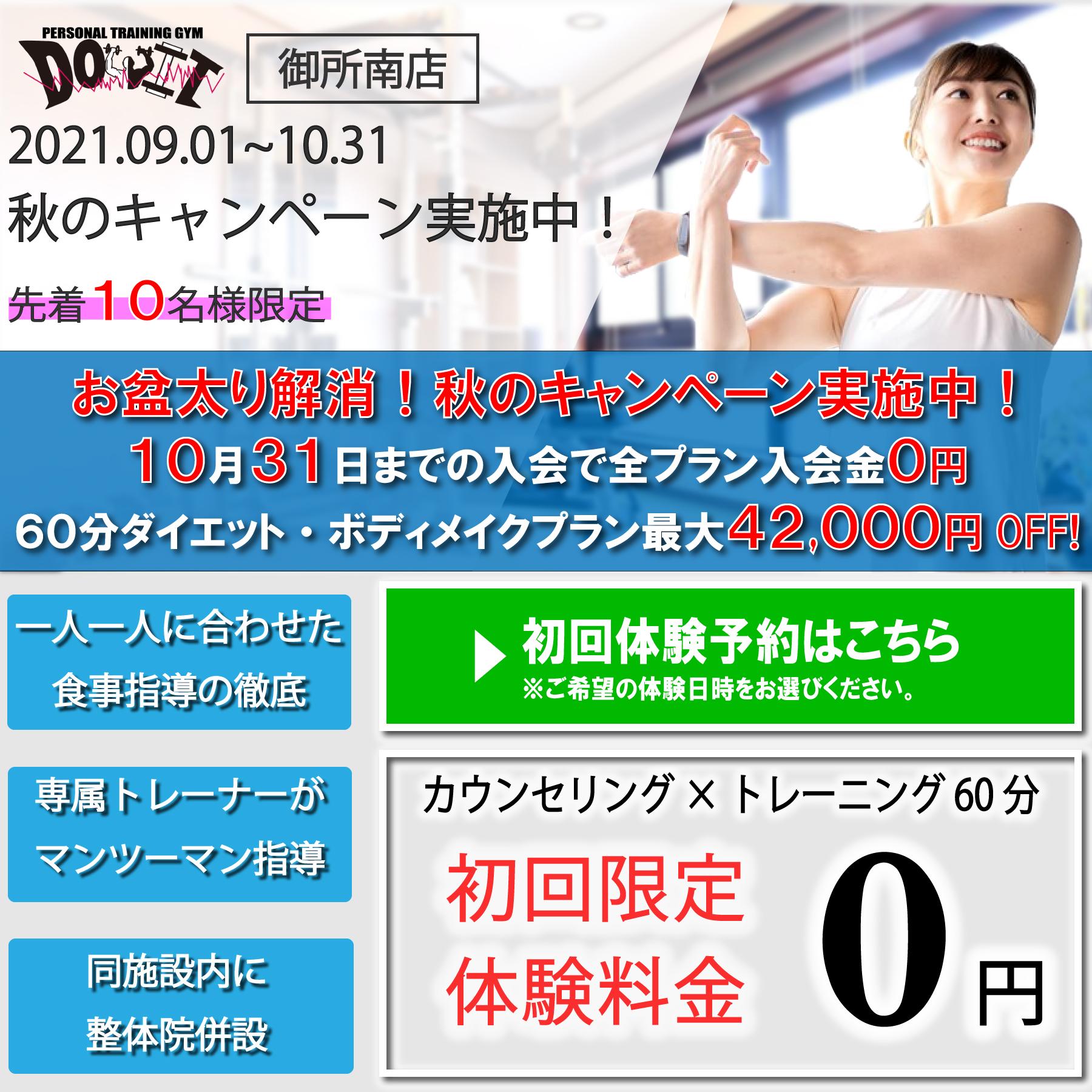 御所南店TOP秋のキャンペーン--.jpg