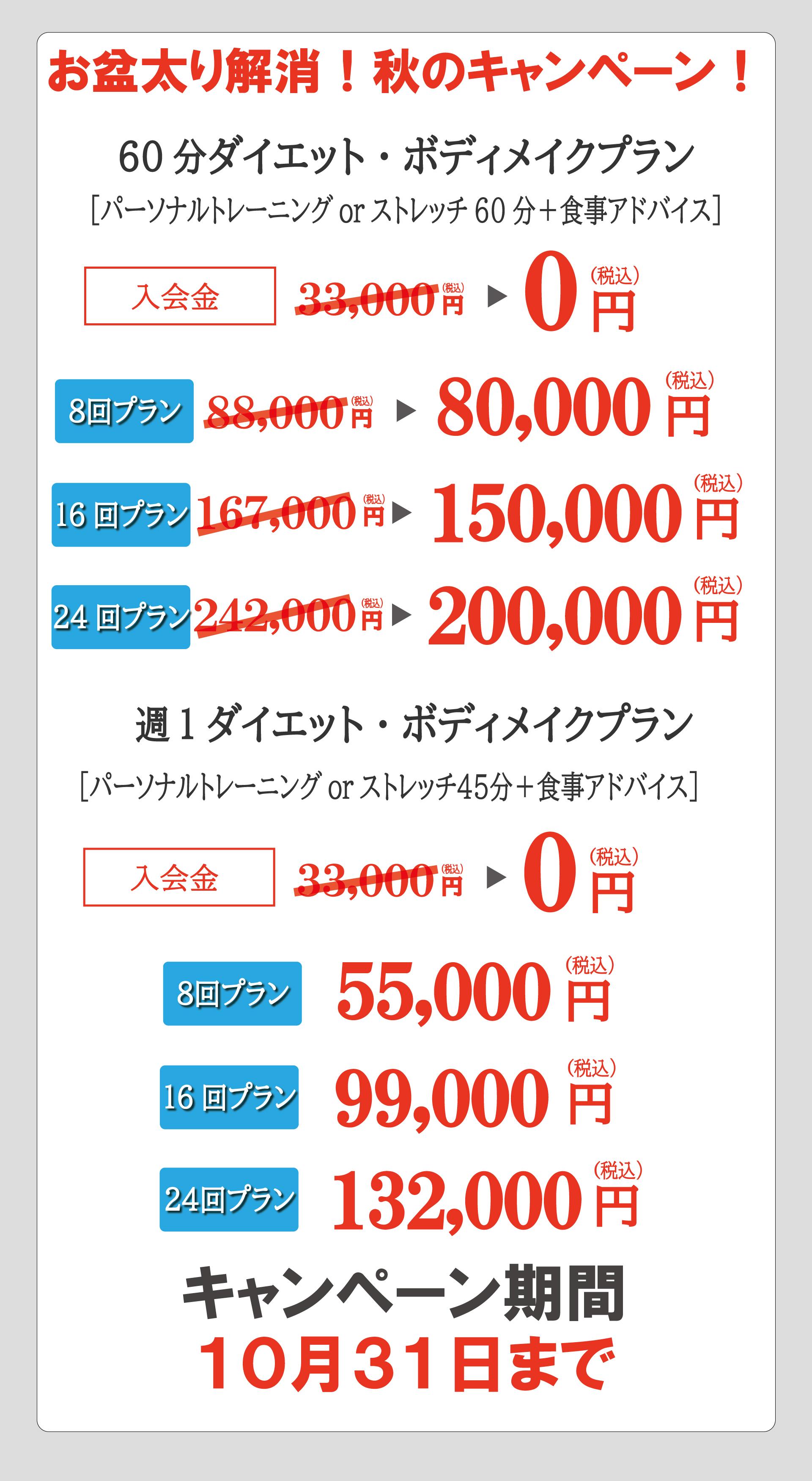 御所南店 秋のキャンペーン 価格表.jpg