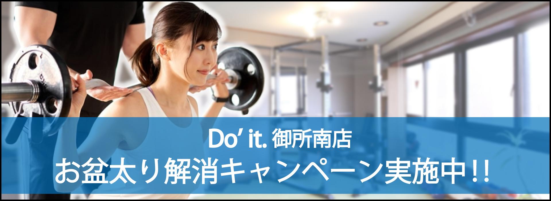 御所南店 キャンペーン バナー.jpg