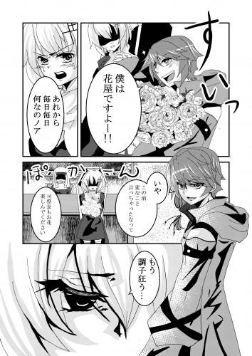 コミック_009 (1).jpg