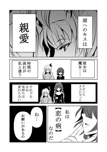1614774220780_コミック_002_copy_1559x2197.jpg