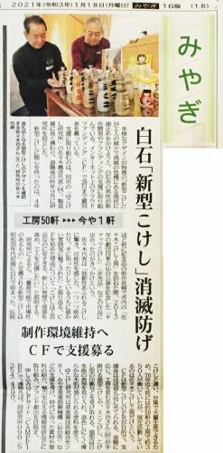 news_20210118_01.png