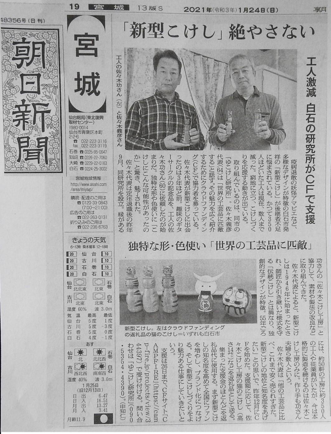 news_20210124_01.jpg