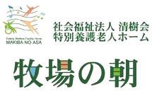 makiba-logot.jpg