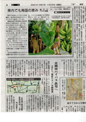 下野新聞.jpg