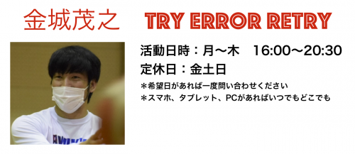 金城茂之Try Error Retry