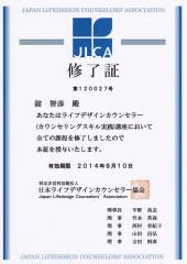 カキ_カウンセリングスキル実践講座修了書.jpg