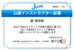 WEBライティング協会_公認インストラクター.jpg