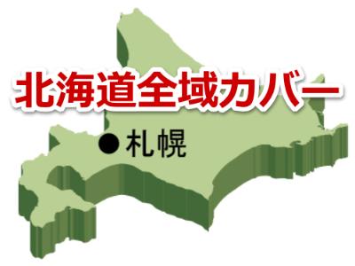 北海道全域