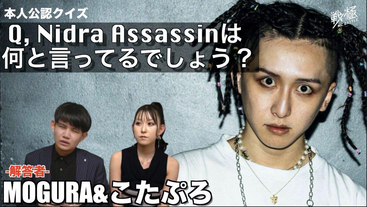 Nidra Assassin Official Site.