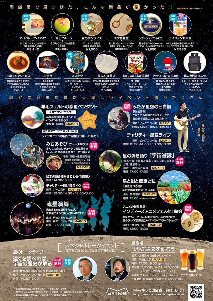 hoshi2018_4p2.jpg