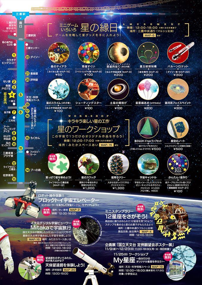hoshi2018_4p4.jpg