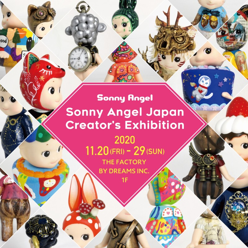 2020/11/20(金)~11/29(日) 『Sonny Angel Japan Creator's Exhibition 2020』 高田馬場「THE FACTORY BY DREAMS INC.