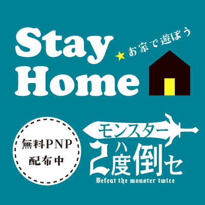 Stay Home | 無料PNPゲーム配布中