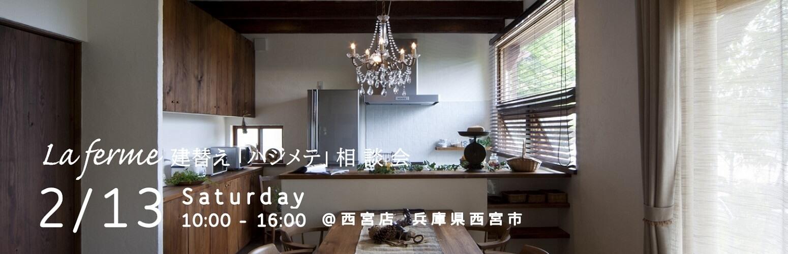 ラフェルム神戸 アンティークの似合う家ラフェルム神戸の公式サイト