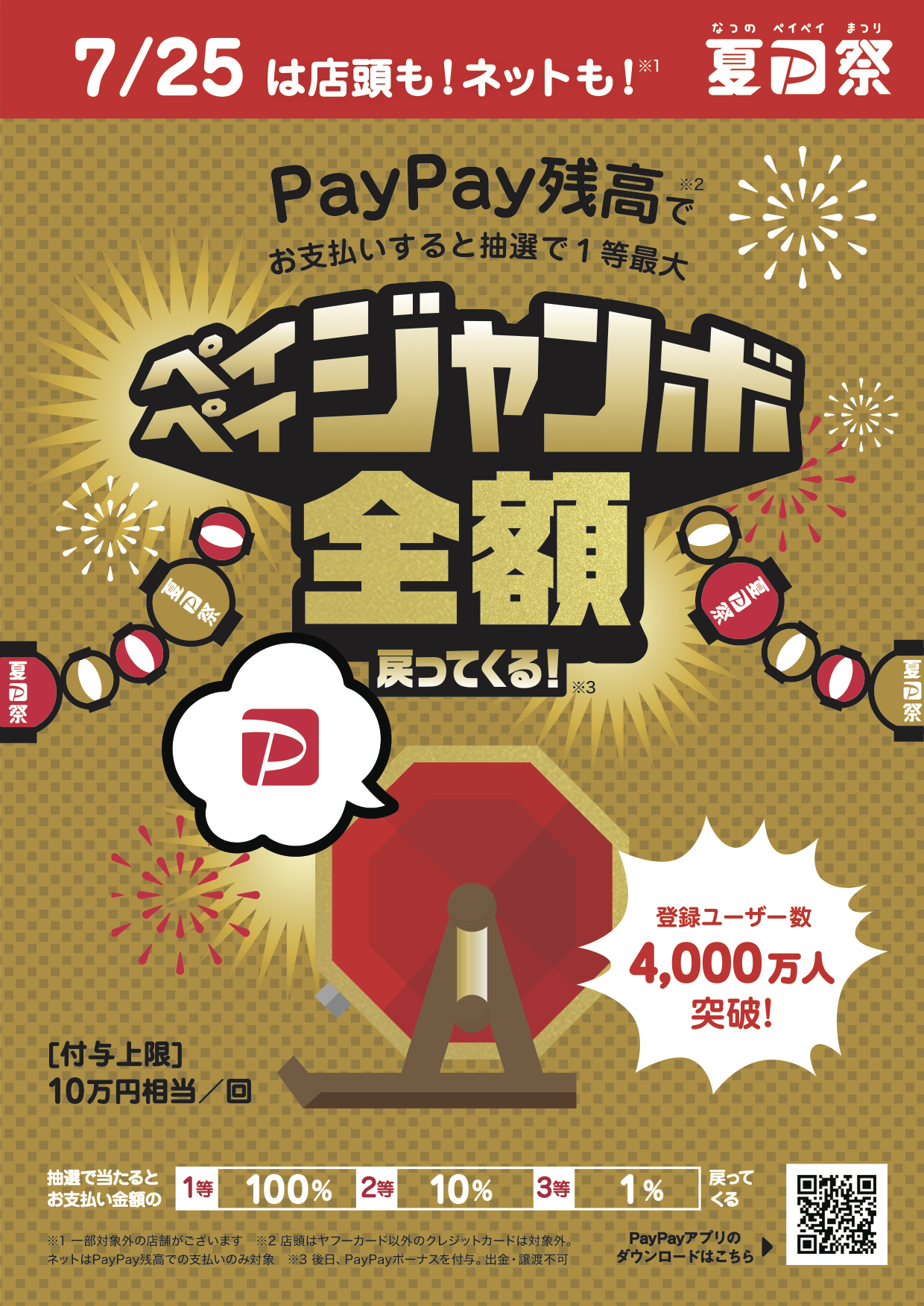 paypaymatsuri-202107-finale-poster-nontalent.jpg