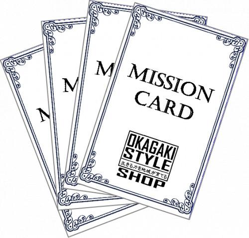 ミッションカード.png