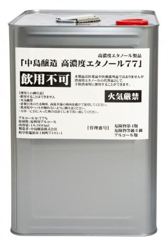 77%一斗缶.jpg