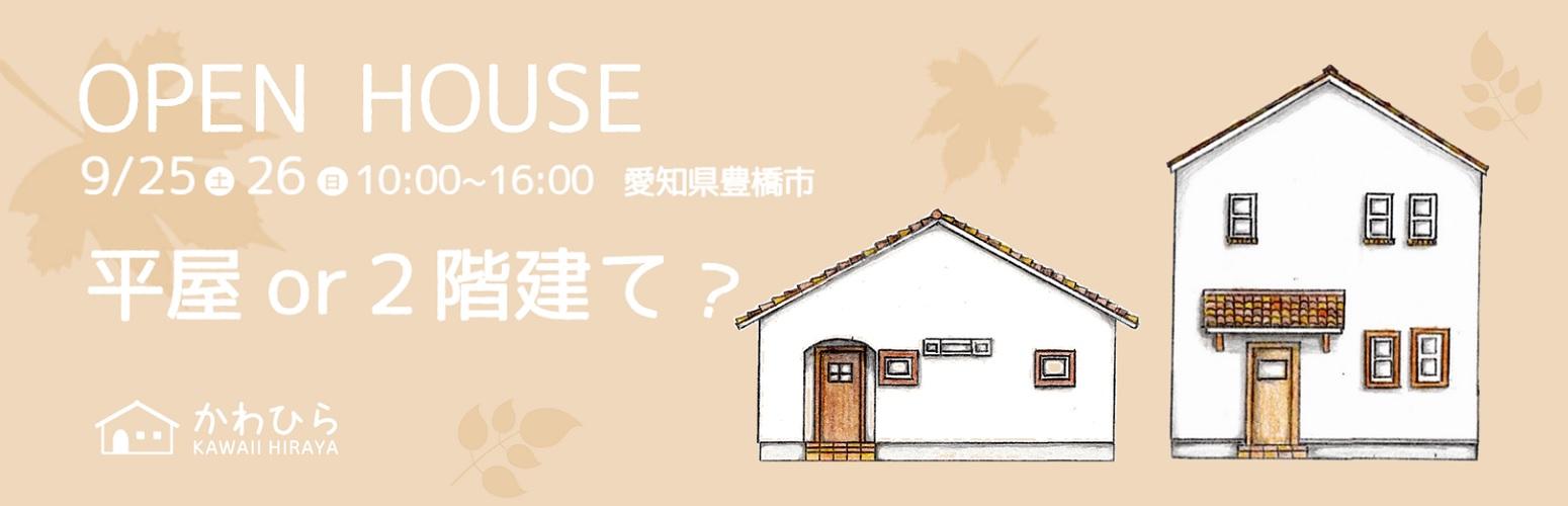 かわいい平屋をつくるカワヒラの見学会・相談会 愛知県豊橋市