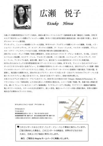 2020.11.19. 広瀬悦子ピアノリサイタル.jpg