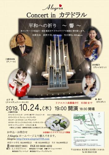 2019.10.24. Alegria Concert in カテドラル .jpg