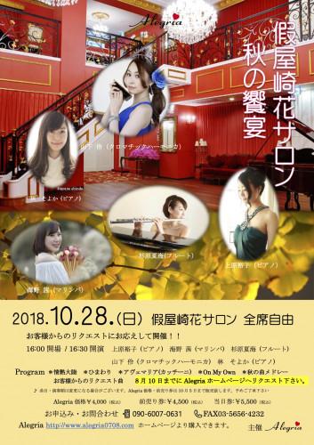 2018.10.28.假屋崎花サロン rei.jpg