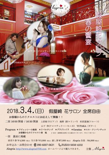 2018.3.4.假屋崎花サロン rei3.jpg