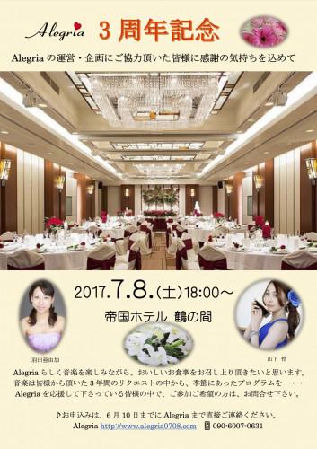 2017.7.8.帝国ホテル 修正版2.jpg