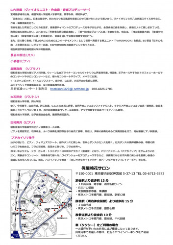 2017.4.2. 假屋崎花サロン1.jpg