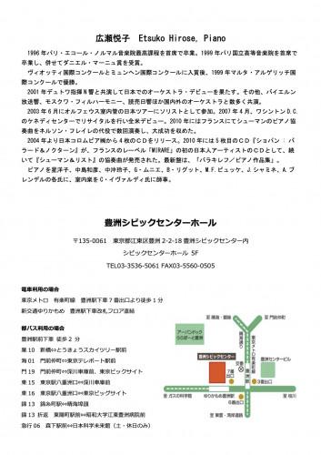 20117.2.28.広瀬悦子.jpg
