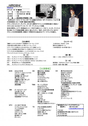 HIROSHI(プロフィール).jpg