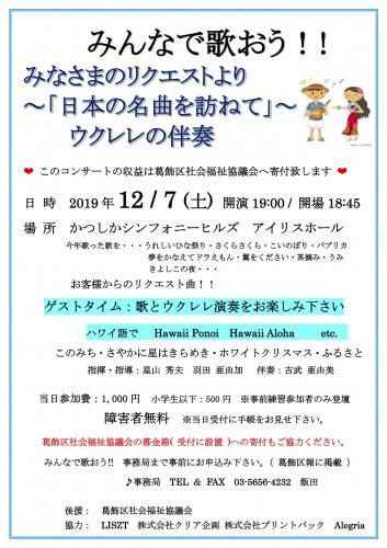 2019.12.7.みんなで歌おう!コンサート 枠.jpg