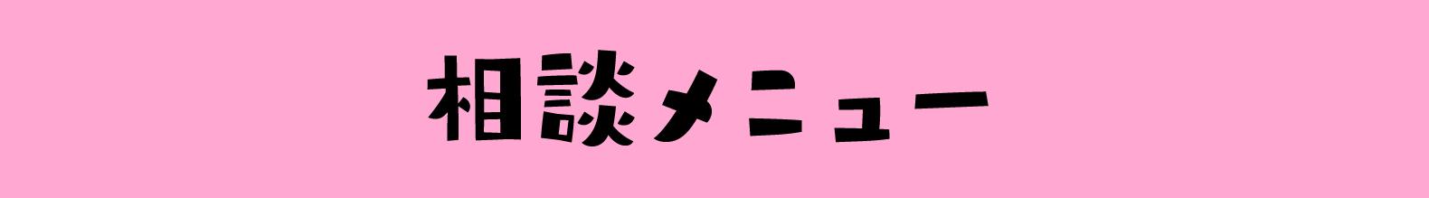 メニューバー_相談_アートボード 1.png