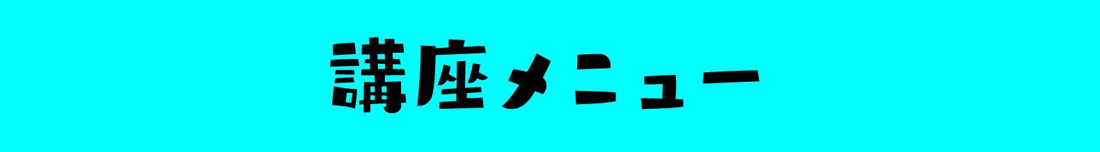メニューバー_講座_アートボード 1.png