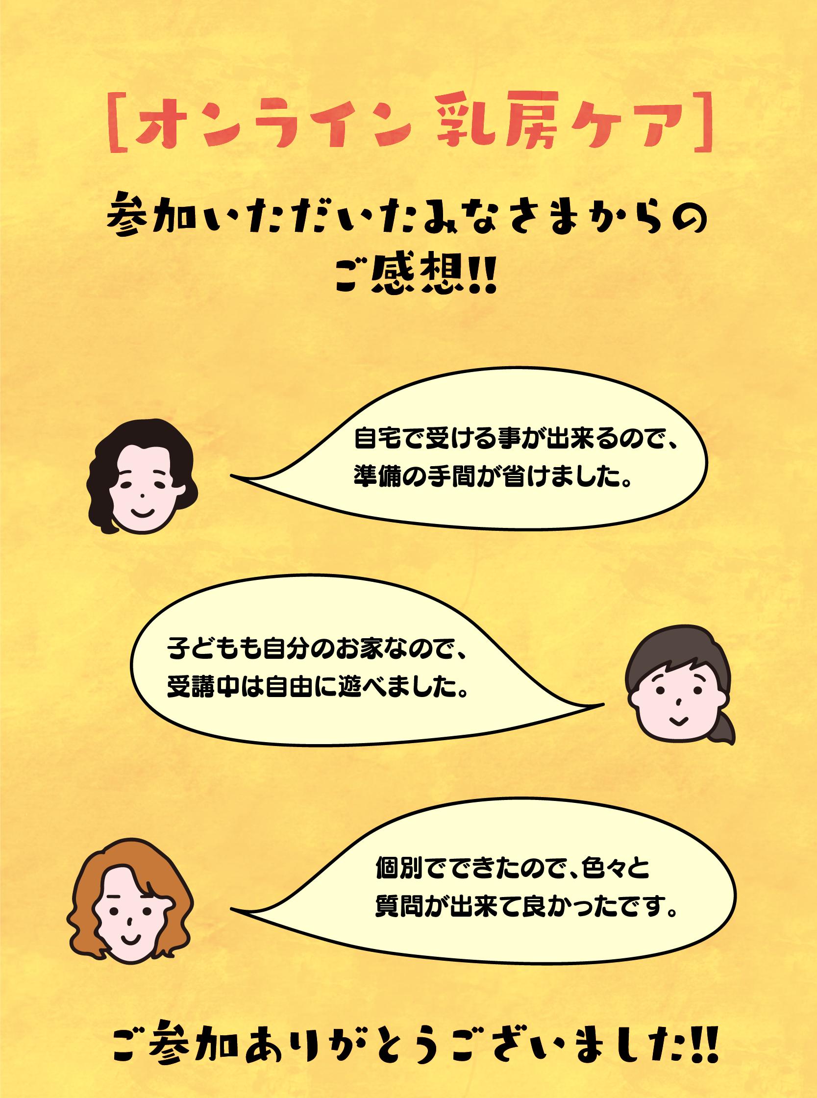 感想_アートボード 1.png
