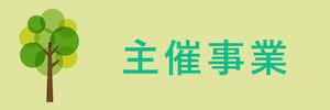 主催事業.jpg