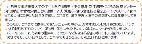 eiyo-yonezawa.jpg