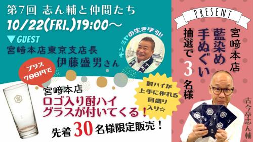 (金額表示)志ん輔と仲間たち (12).jpg