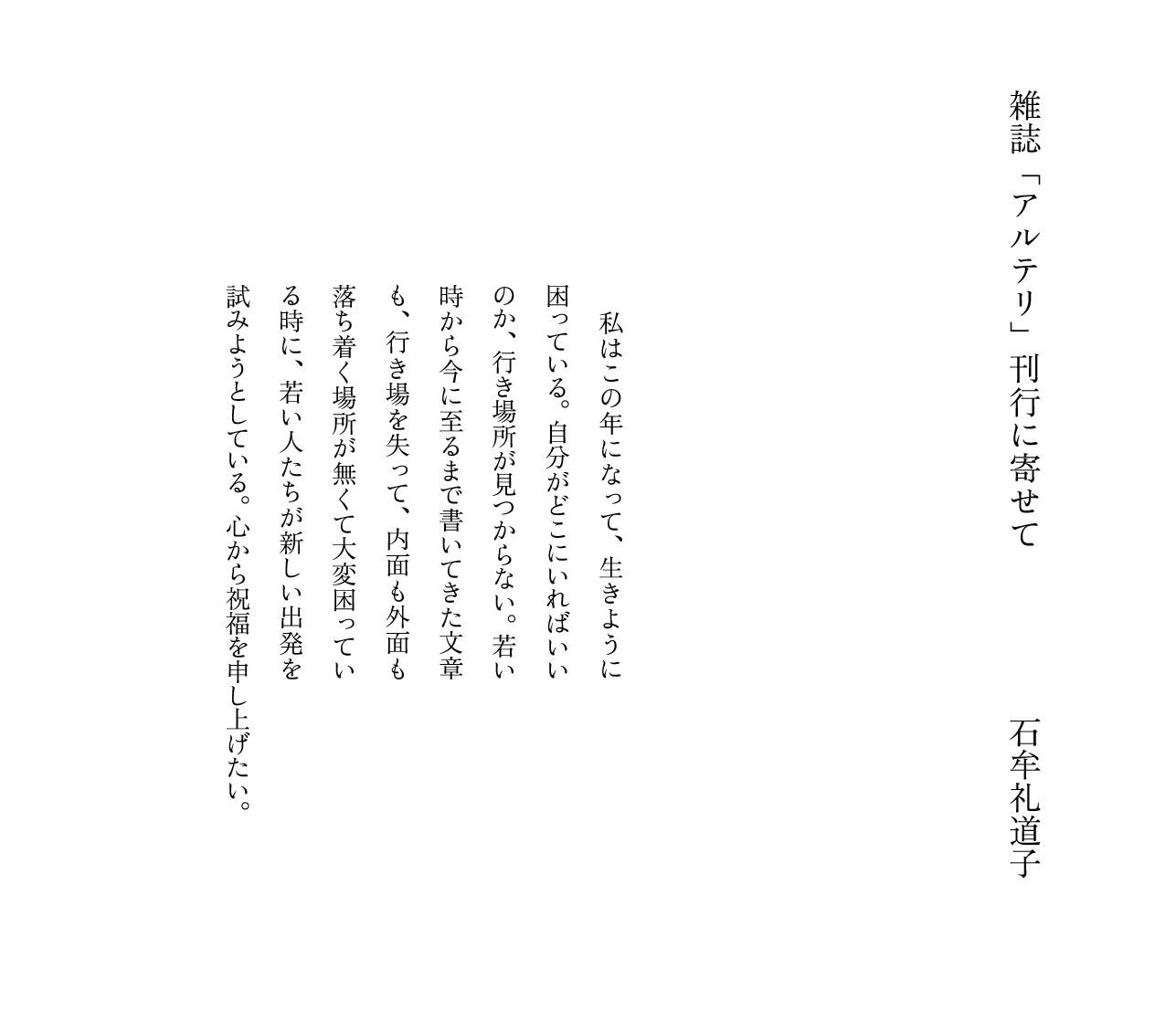 greeting_michiko.jpg