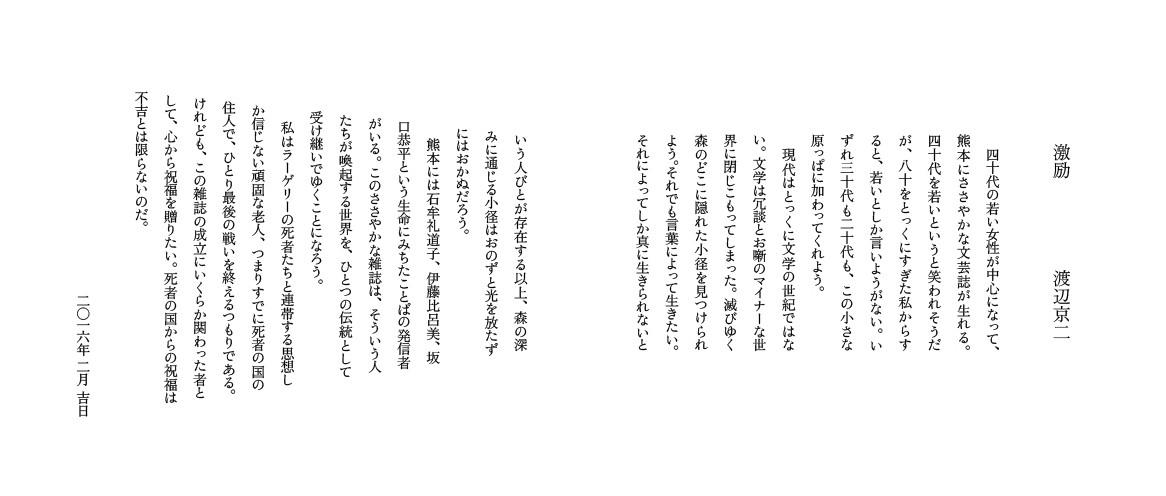greeting_kyoji.jpg