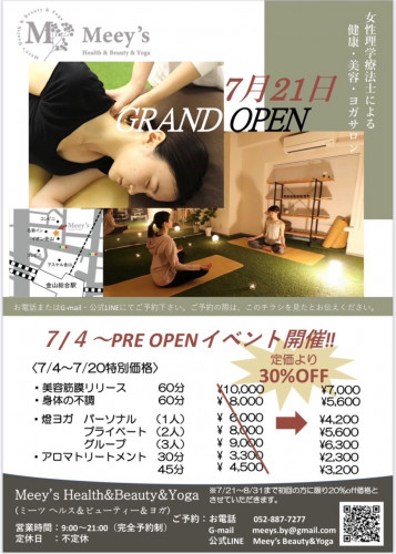 プレオープンイベント開始!7/4~全メニュー30%Off!!