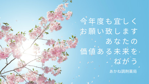 Cherry Blossom Facebook Cover.png