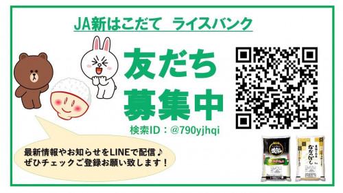 LINEおしらせ②.jpg