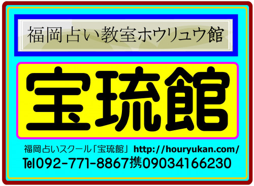 福岡占いスクール宝琉館ロゴ.jpg