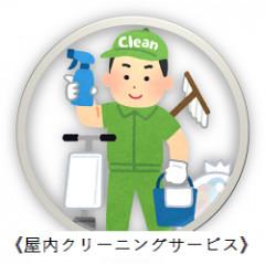 屋内クリーニングサービス2.png