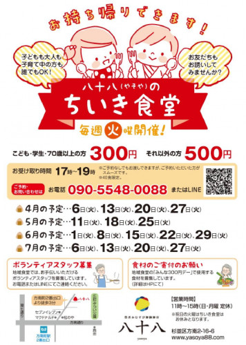 【4~7月】八十八ちいき食堂の開催予定のお知らせ