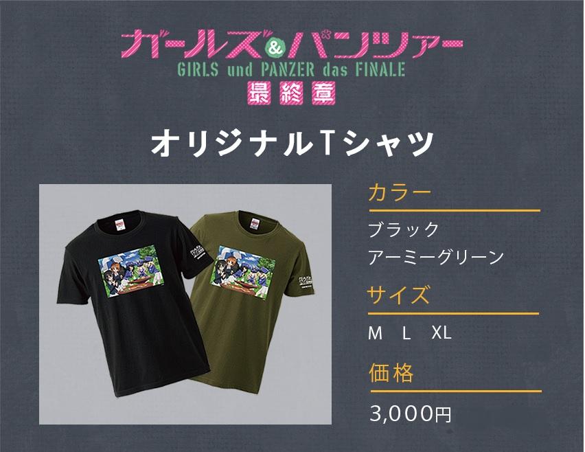 ガルパンTシャツ.jpg